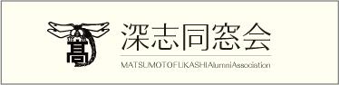 深志同窓会 MATSUMOTOFUKASHI Alummi Association